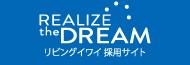 京都・奈良エリアの大阪ガスサービスショップ リビングイワイの採用サイト